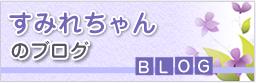 すみれちゃんブログ