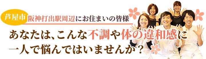 芦屋市阪神打出駅にお住いの皆様 あなたは、こんな不調や体の違和感に一人で悩んではいませんか?