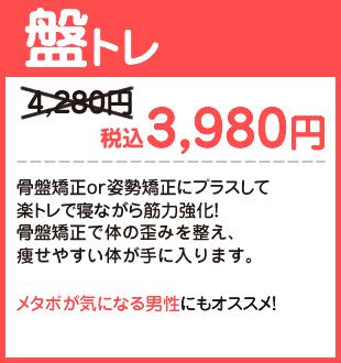 盤トレ 税込3,980円