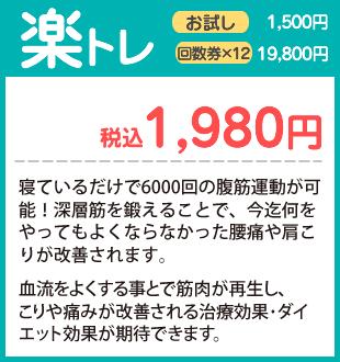 楽トレ 税込1,980円