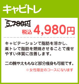 キャビトレ 税込4,980円