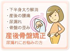 産後骨盤矯正・尿漏れにお悩みの方